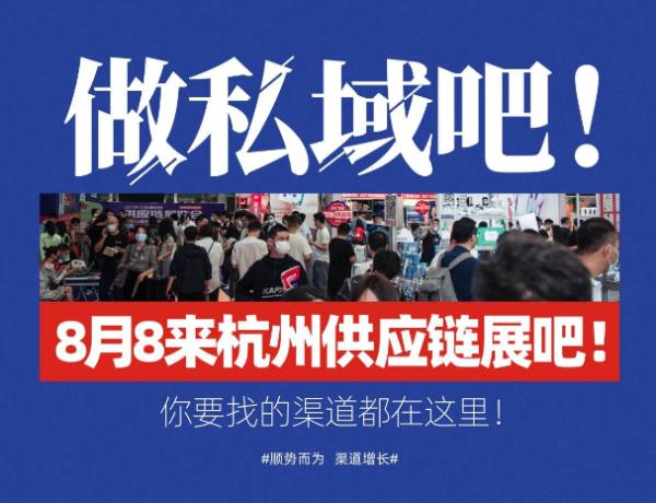 如何做私域?8月8来杭州供应链展,你要的资源与方法都在这里!
