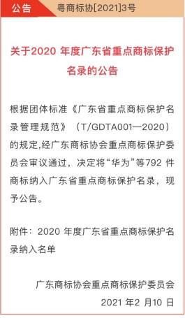 诺斯贝尔商标入选广东省重点商标保护名录,为工厂品牌化之路保驾护航