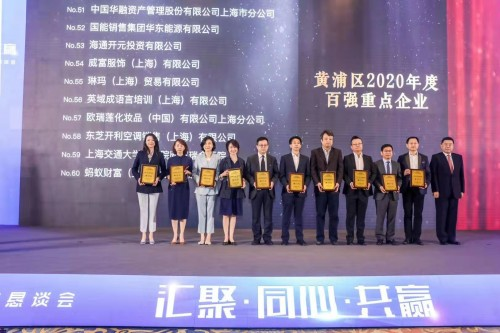 英孚教育荣登上海黄浦2020年度百强企业榜
