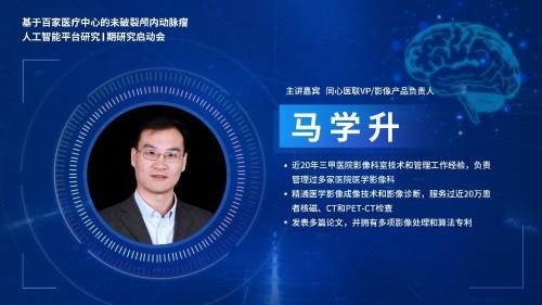 中国百家区域性医疗中心的AI平台搭建正式启动