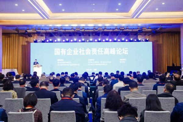 创新发展、勇做表率:国有企业社会责任高峰论坛圆满落幕