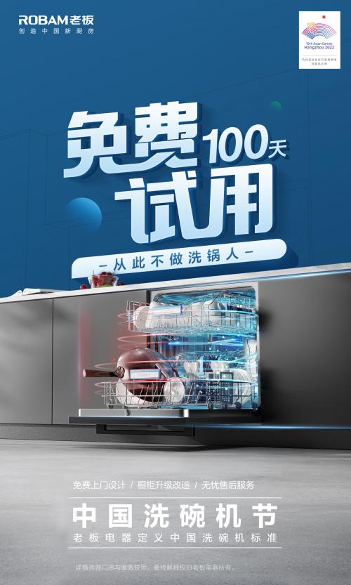 """让科技赋能生活,老板电器""""中国洗碗机节""""携重磅活动福利来袭"""