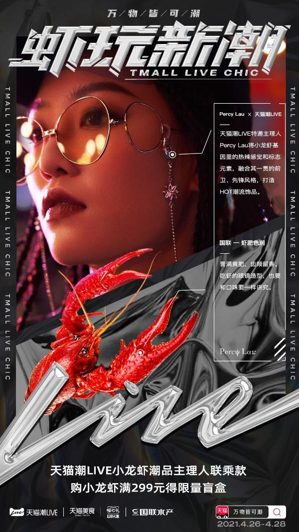 """当小龙虾遇上潮 LIVE,最接地气的干虾人如何变身""""潮流合伙人""""?"""
