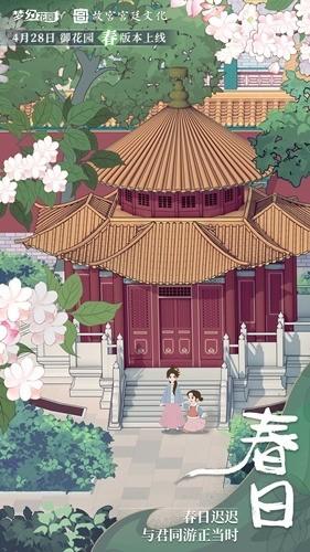 国风动画带你感受春意盎然,《梦幻花园》御花园春版本上线