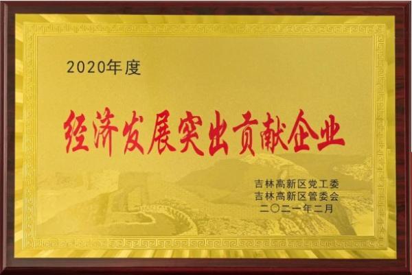 推动吉林高新区经济发展,华微电子再获荣誉