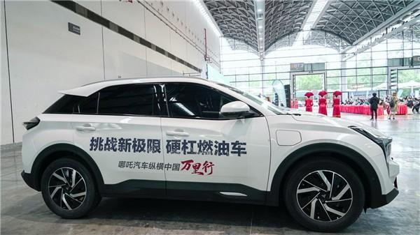 纵横中国万里行 哪吒汽车将证明电动汽车可远行