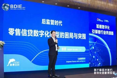 容晖金科联合创始人张宇:后监管时代零售信贷数字化转型的困境与突破
