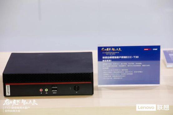 新产品 新起点 联想携手英特尔和瑞芯微共谱商用物联网设备新篇章