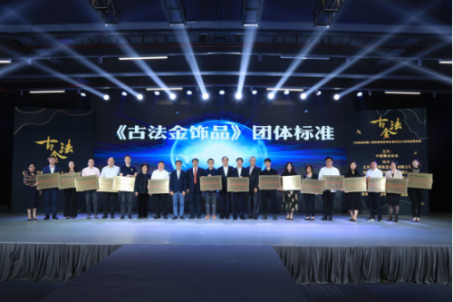 """首个中国《古法金饰品》团体标准发布 老铺黄金为""""第一起草单位"""""""