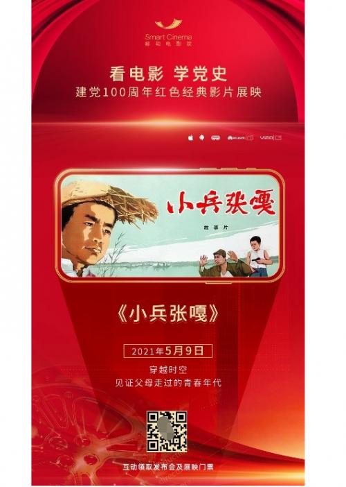 """铭记百年初心 移动电影院""""贺建党百年""""专区即将上线"""