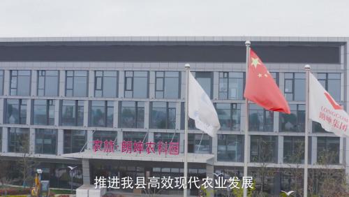 """乡村振兴新实践—滨海农旅•朗坤农科园""""两中心三基地""""正式揭牌!"""