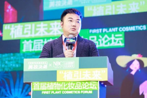 首届植物化妆品论坛,半亩花田亓云吉:转化植物活性成分,做天然高效品牌