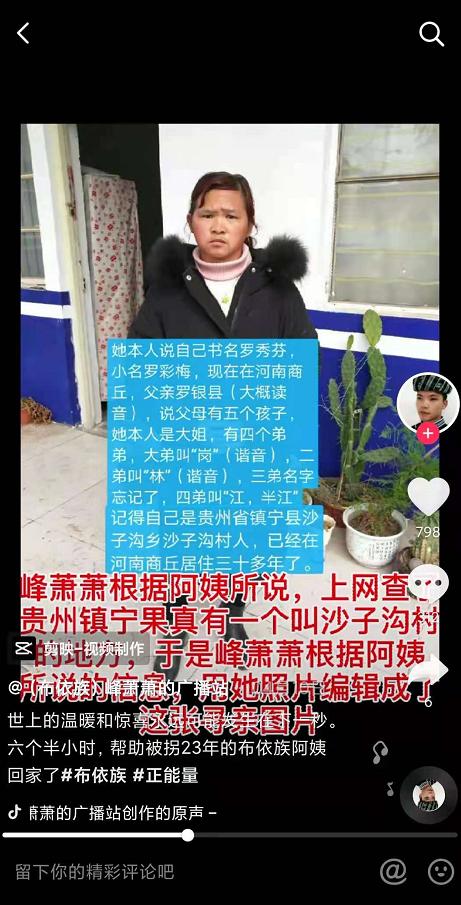 布依族女子被拐23年,抖音寻人接力6小时找到家