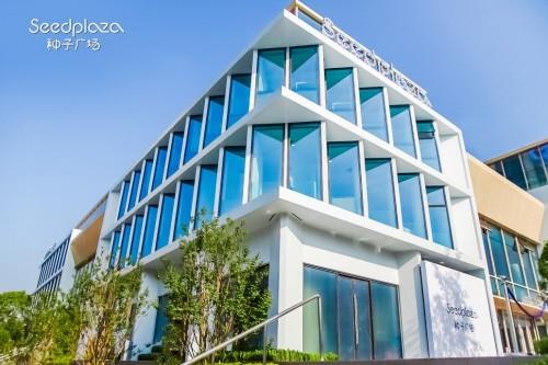 打造智能社区商业第二站 重庆Seedplaza种子广场试营业