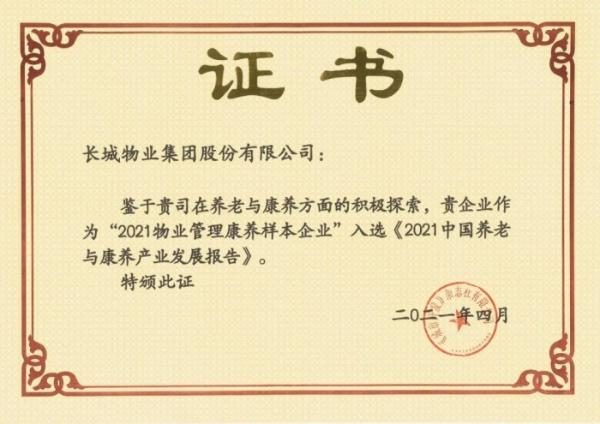 """2021中国养老与康养产业发展高峰论坛落幕,共享之家荣获""""2021物业管理康养样本企业"""""""