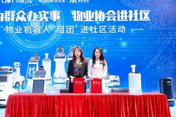 """为群众办实事 中智卫安携AI机器人与广州物协""""组团""""进社区"""