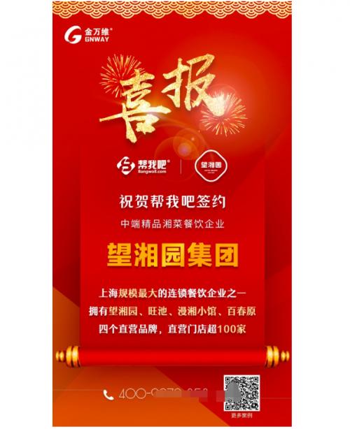 数智化转型大势之下,新辣魂「望湘园」如何高效运维服务百余家连锁门店?