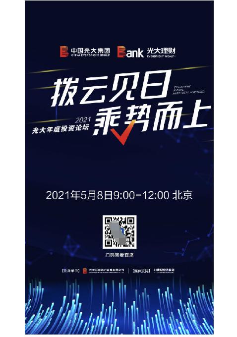 资管业盛事:《中国资产管理市场2020》报告发布暨光大年度投资论坛即将开幕