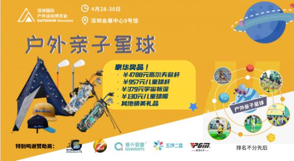 2021深圳户外展本月精彩开幕,贸易+体验一体行业盛会!
