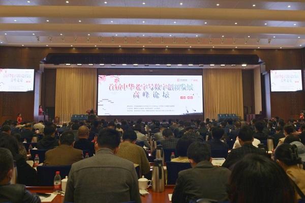 首届中华老字号数字创新发展高峰论坛在鹤壁举行