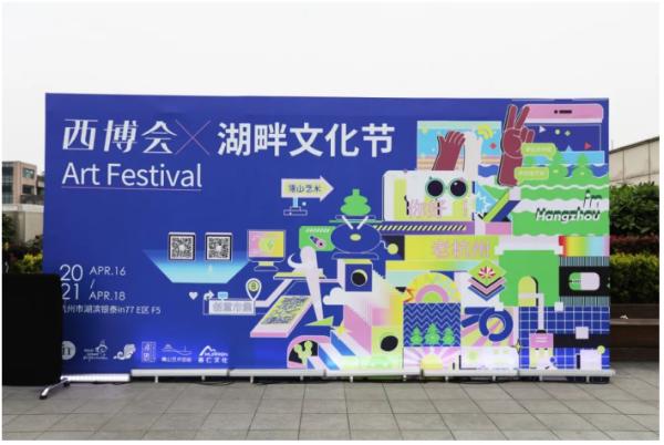 西世博X湖滨文化节将于本周末在77举行