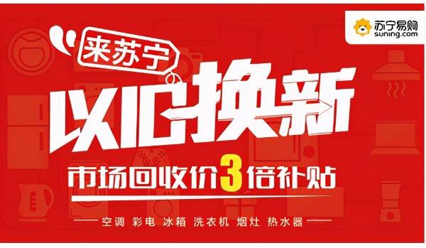 """推动消费升级 苏宁家电3C""""以旧换新""""再获央视点赞"""
