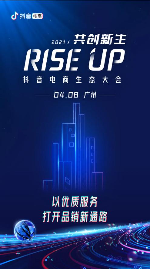 RISE UP · 共创新生丨2021抖音电商生态大会即将召开