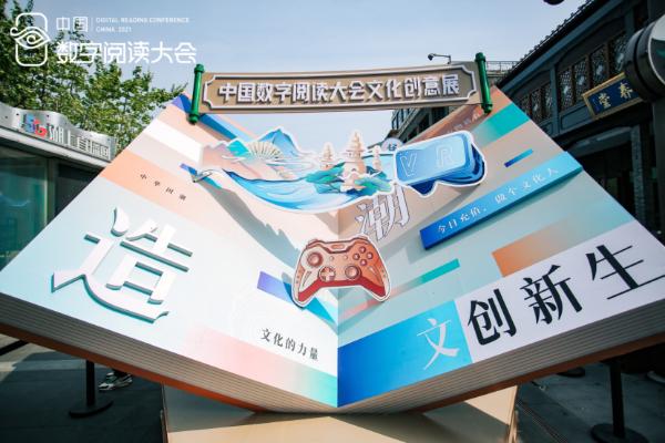 2021中国数字阅读大会开幕,咪咕数媒《人民的正义》入选2020年十佳数字阅读作品
