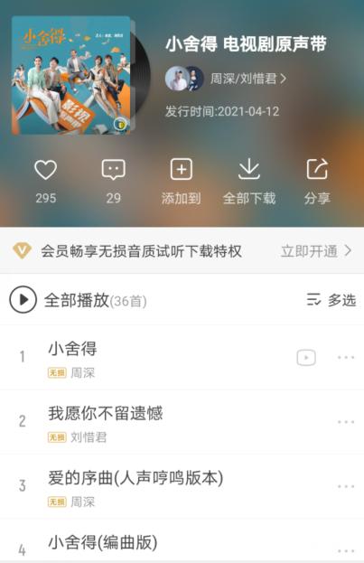 《小舍得》电视剧原声带酷我音乐首发,周深刘惜君引网友收听热潮
