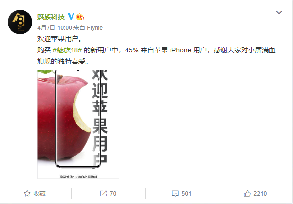 跨编制还有换机补贴?魅族18成苹果用户换机首选