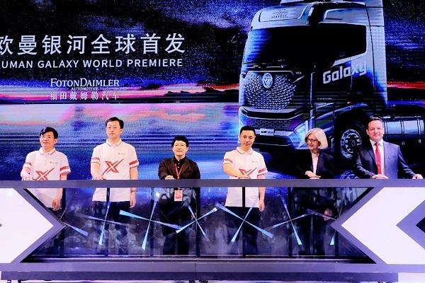 科技重构未来重卡!欧曼银河全球首发 闪耀上海车展