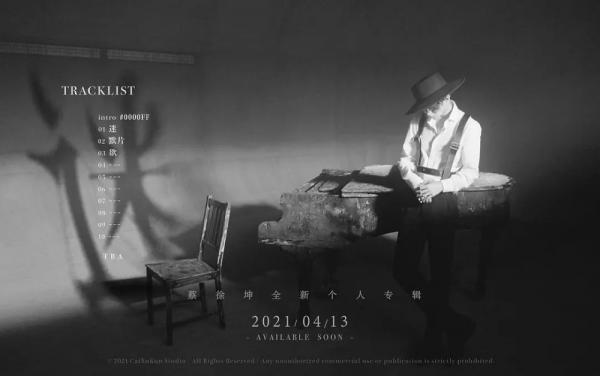 蔡徐坤新专《迷》酷我音乐隆重发售,4月9日开启火热预约