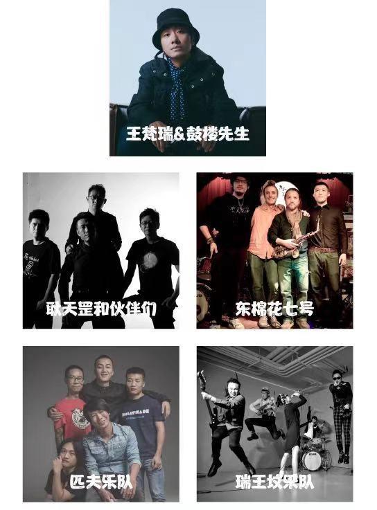湖南华侨城·首届创想江岸音乐节