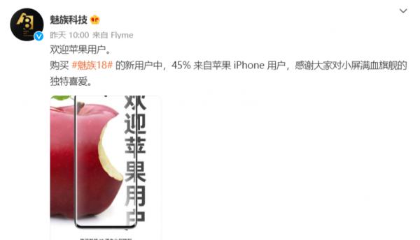 45%来自苹果iPhone用户!魅族18究竟有什么魅力?