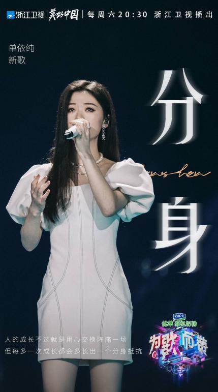 《为歌而赞》新一轮歌手实力来袭,袁娅维首发新歌展露内心情绪