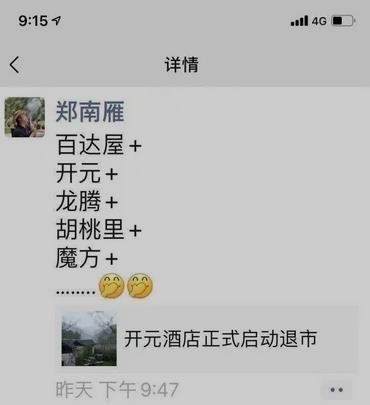 创立百达屋、入主开元酒店,大佬郑南雁有何野心?