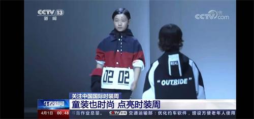 聚焦中国国际时装周:看Outride越也解读轻奢潮童时尚美学