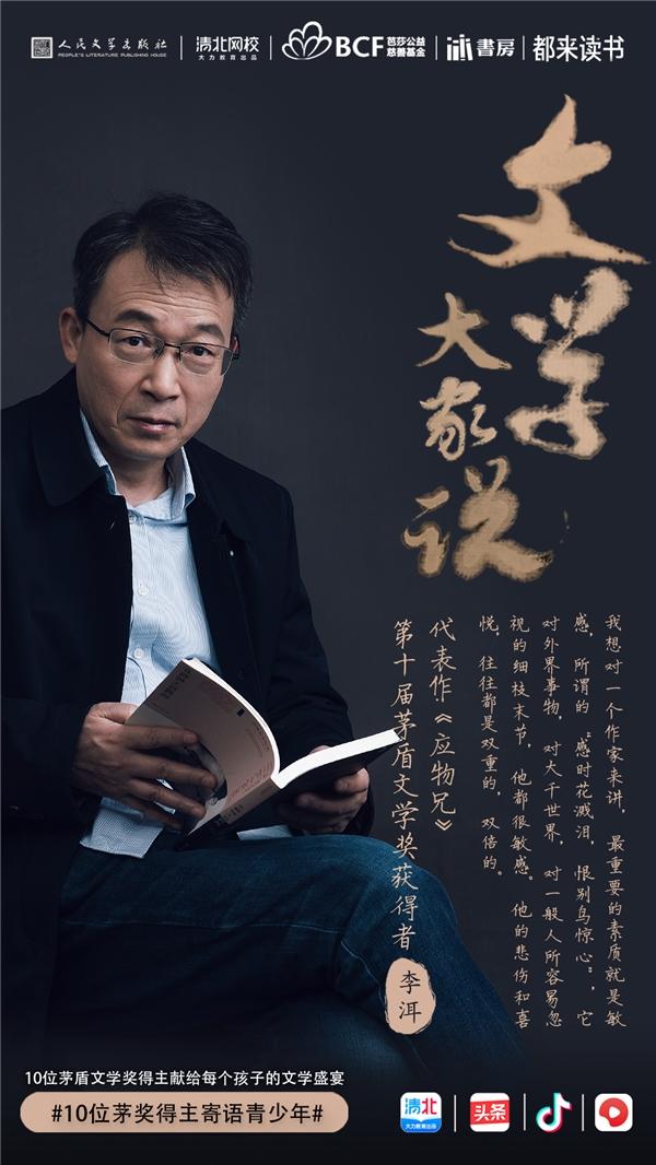 """如何与两千年前的古人交谈?李二是在今天的头条""""文学人人说""""中宣布的"""
