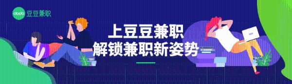"""豆豆兼职1周年 专注年轻人灵活用工,只为TA""""做,我想做!"""""""