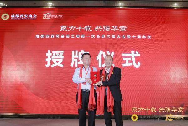 成都西安商会换届大会暨十周年庆典成功举办