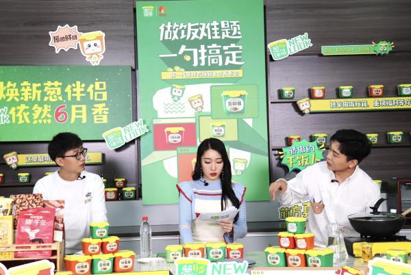 传统调味品品牌破圈  27岁葱伴侣向年轻化转型