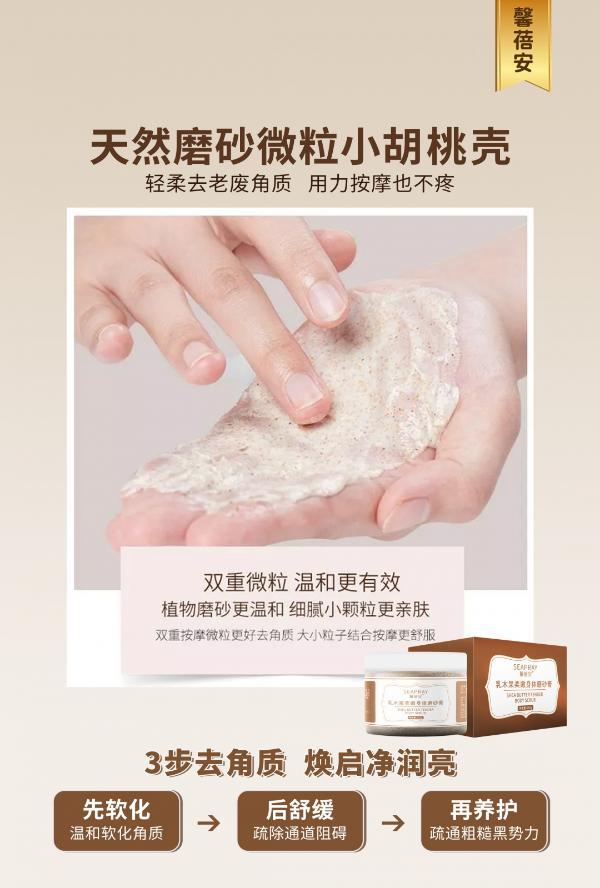 【新品上市】你不会还在放任鸡皮痘痘肌吧!快看看馨蓓安这款磨砂膏!