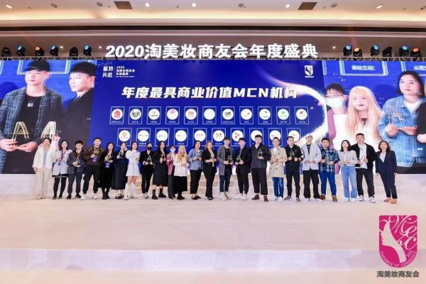 """粉星时尚获评""""年度最具商业价值MCN机构""""荣誉"""