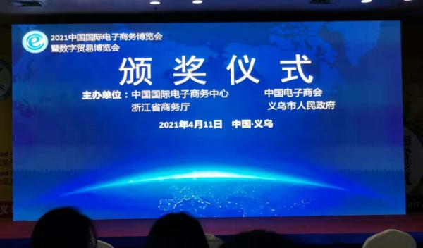 """杭州亿事继往开来 再获2021电商博览会""""优质服务商企业""""称号"""