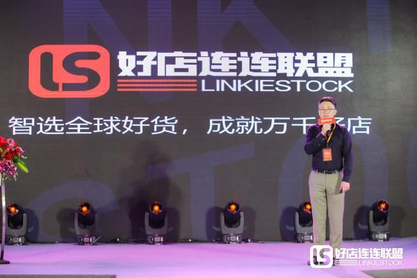 """年目标30亿 私域新电商好店连连联盟宣布""""腾飞计划"""""""