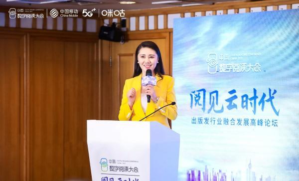 中国移动咪咕传递新时期女性成长力量——2021中国数字阅读大会重磅发布女性阅读对话节目