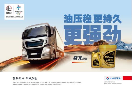 创造全生命周期润滑价值 中国石化长城润滑油亮相2021世界内燃机大会