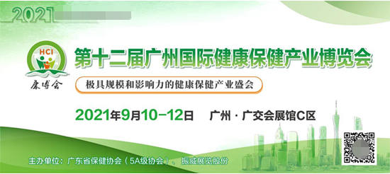 """""""五新元素 十大亮点 千家展商"""" 尽在9月广州康博会"""