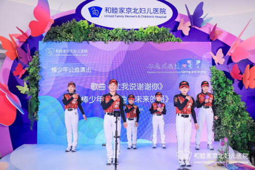 孕育成长 益心·非凡 | 和睦家京北妇儿医院盛启落成典礼