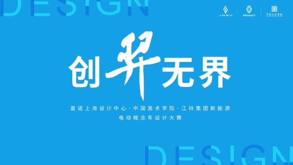 打造无界E色雷诺和中国美术学院推出未来电动概念车设计大赛